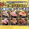 ジョブチューンという番組で紹介された「くら寿司で食べるべきお寿司!」とやらを実食して評価してみた件!