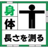 【情報】人の身体で長さを測る!