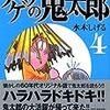 少年マガジン/オリジナル版 ゲゲゲの鬼太郎(4) (5) (講談社漫画文庫)