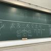 2018/2/22 大阪三校交流会