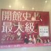 【★★★★】とことん見せます!富士美の西洋絵画 〜日本最大級の西洋絵画コレクション、全貌公開!〜(東京富士美術館)