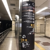 大阪メトロの車内放送が少しリニューアル?