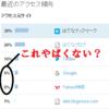 ブログで順調にPVが伸びる反面、伸びない検索流入。