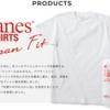 Hanesのシャツを着てみろ!!安くて涼しくてシンプルで夏に持ってこいだぞ!!!(ウェアレビュー)