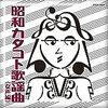 『昭和カタコト歌謡曲 女声編』、『阿久ちゃんねる~阿久悠作詞のTVテーマ・CMソング集』 (オムニバス)
