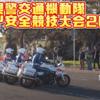 埼玉県警 白バイ安全運転競技大会2019 コンテンツの宣伝