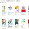 400冊以上が100円!Kindleストアでビジネス・自己啓発からカメラ・料理までセール開催中!