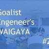 Goalist Engeneer's WAIGAYA #2 を開催しました