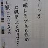 """「旅のおわり世界のはじまり」""""Tabi no Owari Sekai no Hajimari (To the Ends of the Earth) """"劇場未鑑賞 ⇒同年九月二十一日鑑賞"""