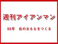 【週刊アイアンマン55/100号】右の太ももをつくる