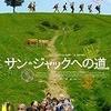 『サン・ジャックへの道』2005仏
