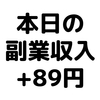 【本日の副業収入+89円】(20/1/17(金)) 格安SIMで5,000円節約!