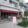 カフェ「メイアンティーク」で「ワンコインランチ」(豚キムチ) 500円 #LocalGuides