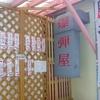 [20/05/04]パーラー「爆弾屋」の「ほぐしサーモンの塩こうじ定食」 500円 #LocalGuides