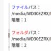 PHP 再帰関数その3