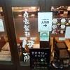 【銀座】自家製麺 伊藤 銀座店 : 見た目の印象と食べた後の印象は同じだった (260杯目)