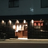【今週のラーメン1692】 中華蕎麦 三藤 (東京・緑ヶ丘) 塩・並