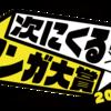 薬屋にSPY「次にくるマンガ大賞」ランキング発表!!