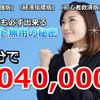 7,550,000円の利益ですが素直に見られますか?
