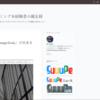 オープンソースのWEBサイトビルダー「GrapesJS」を導入しました