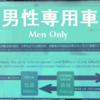 「おかあさんといっしょ」って性差別だよなと思って、「おとうさんといっしょ」あるのかなって調べたら、NHK BSにあった(笑)