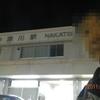 中津川市/岐阜県(中津川駅) 2011.10.29