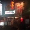 食い道楽ぜよニッポン❣️ 高知市 土佐珍味の仙樹❗️