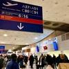 【CDG空港】パリ到着!空港のATMで現金を引き出したり、NAVIGOにチャージしたり