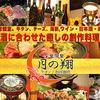 【オススメ5店】北九州(八幡・黒崎・折尾)(福岡)にある日本酒が人気のお店