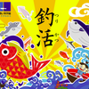 相模川ふれあい科学館「釣りはじめ ~釣りの基本学ぼう~」