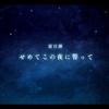 【閃の軌跡Ⅳ】【ネタバレあり】閃の軌跡プレイ中22