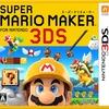 下半期は怒涛のマリオラッシュ!最新作 任天堂 3DSソフト【スーパーマリオメーカー for ニンテンドー3DS】