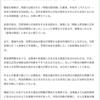 どうしたの?朝日新聞?