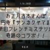 中央線沿線古本めぐりPart6!『高円寺のサンカクヤマ』で新旧フレンチミステリ奇跡のコラボに遭遇!!