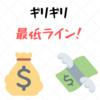 【Uber Eats配達記録・9/11(水)9/12(木)さいたま】最低ライン