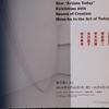 古川巧雑感 新・今日の作家展を見た 2016年10月 横浜市民ギャラリー