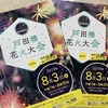 戸田橋花火大会。Sブロック・ベンチペア席、1万円の価値。