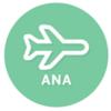 アメックスポイントプログラムの改定 ANAマイルへの移行上限が年間40,000マイルに減少