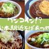 【松本駅近ランチ】ワンコインでお蕎麦!?JR松本駅すぐ「オススメ4軒」まとめてみたぞ