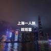 航空券の手配から宿泊先の決定、観光スポットまで…上海一人旅をまとめてみた