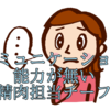 スーパーカスミ パート評判 | 精肉担当チーフのコミュニケーション能力がなさすぎる