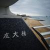 沖縄本島の旅