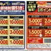 パナソニックのブルーレイレコーダーを購入し2万円のキャッシュバックをゲットするのである(その2)