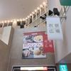 阪急パンフェアに行ってみた その4
