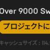 【UE4】アセットOver9000Swordを改良して斧を作る