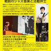 7月11日・大阪】ぐらもくらぶソーシャルディスタンス公演『映像と音楽の大正昭和』戦前のジャズ音楽と活動弁士