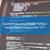 "XAMPPでApacheが""Apache shutdown unexpectedly""エラーで起動できない"