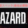 【バイオハザードRE3】PC版 推奨スペック/必要動作環境【BIOHAZARD RE:3】