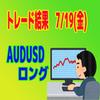 【トレード報告】ドル売りでAUDUSD爆上げ!!やっぱりダウ理論が最強!!