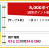 【ハピタス】VIASOカードが期間限定8,000ポイント(8,000円)にアップ! さらに最大10,000円相当のポイントプレゼントも!年会費永年無料!